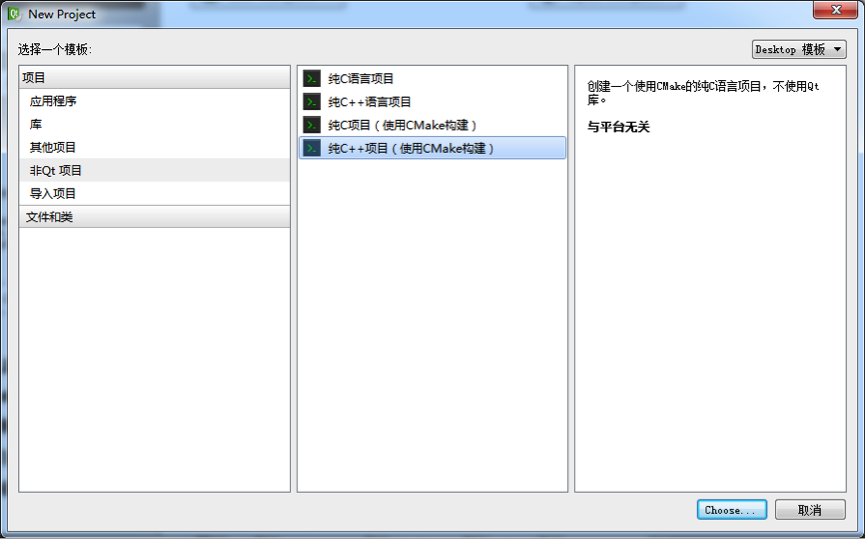 新建使用CMake的纯C++项目
